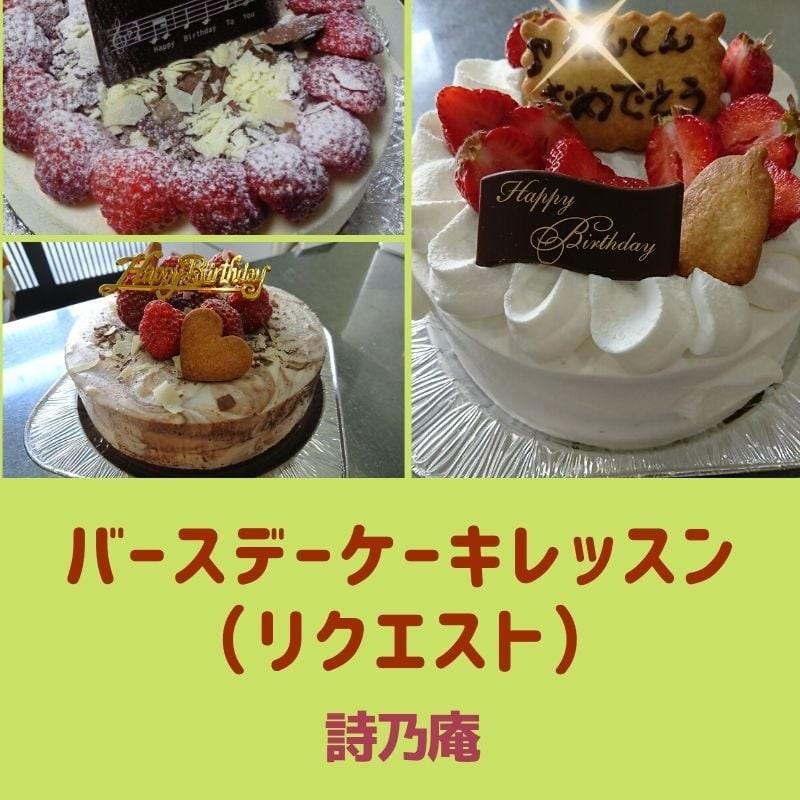 バースデーケーキレッスン(リクエスト)のイメージその1