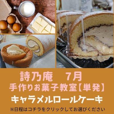 7月 お菓子教室【単発】キャラメルロールケーキ