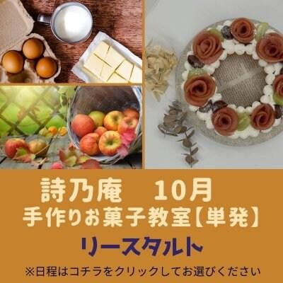10月 お菓子教室【単発】リースタルト