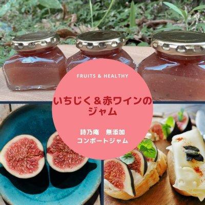 【秋冬限定】 いちじくと赤ワインのジャム 100g