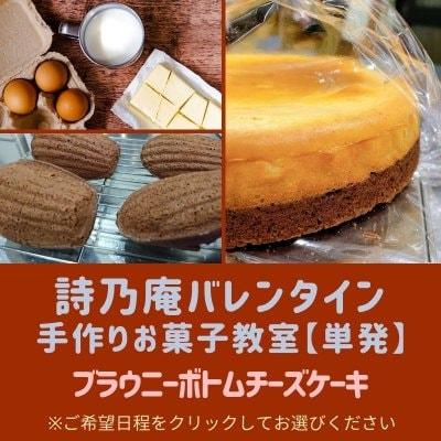 2月 お菓子教室【単発・バレンタイン】ブラウニーボトムチーズケーキとチョコレートマドレーヌ