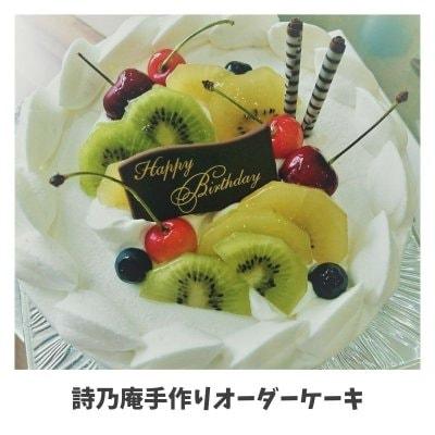 バースデーケーキ オーダー専用 5号サイズ (ショートケーキ、生チョ...