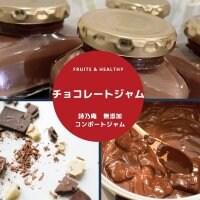 【期間限定】チョコレートジャム 100g