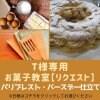 T様専用 パリブレスト・バースデーケーキ仕立て リクエストレッスン