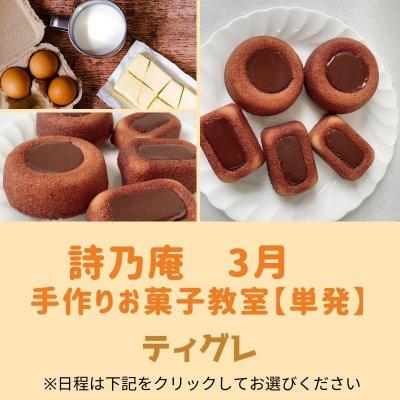 3月 お菓子教室【単発】焼き菓子ティグレ
