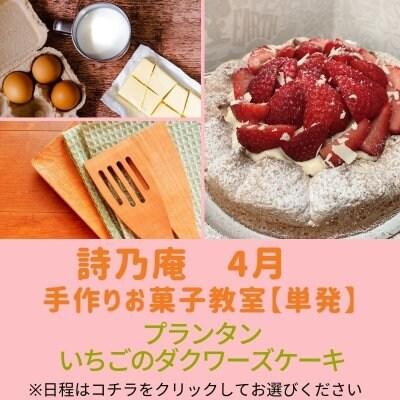 4月お菓子教室【単発】苺のダクワーズケーキ