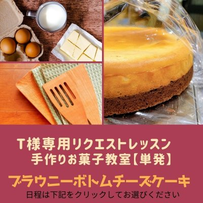 T様専用リクエストレッスン ブラウニーボトムチーズケーキとチョコレートマドレーヌ