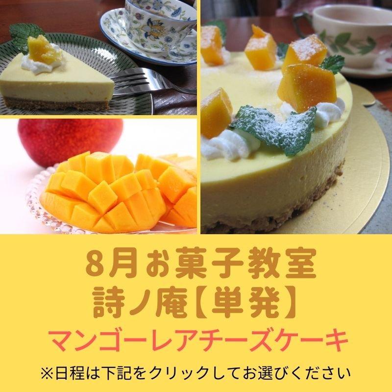 8月お菓子教室【単発】マンゴーレアチーズケーキのイメージその1