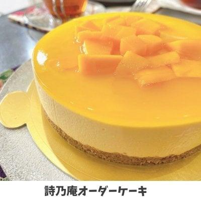 K様専用 マンゴーレアチーズケーキ