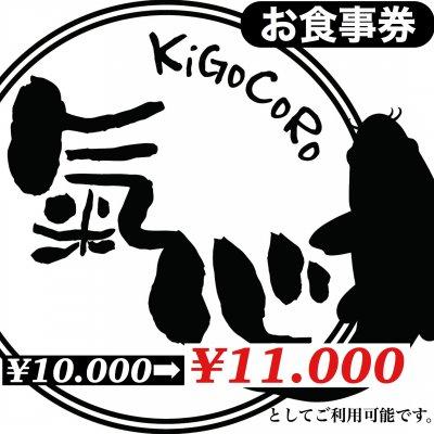 お得に使えるお食事券¥10,000→¥11,000としてご利用可能です。