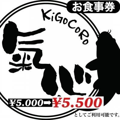 お得に使えるお食事券¥5,000→¥5,500としてご利用可能です。