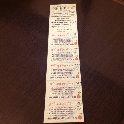 唐揚げチケット