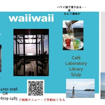 waiiwaii利用料【小学生】※8時間出入り自由