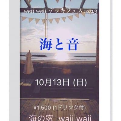 山田海岸waiiwaiiデッキフェス2019【海と音♪】