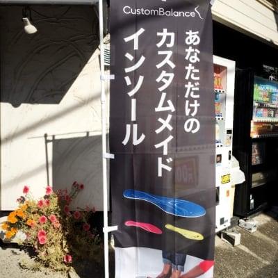 カスタムメイドインソール【トップアスリート使用】