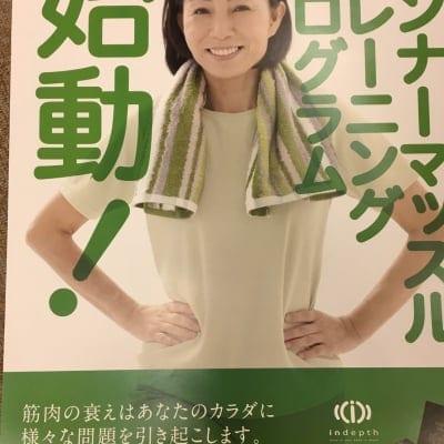 EMSインナーマッスルトレーニング/おためし(初回限定)