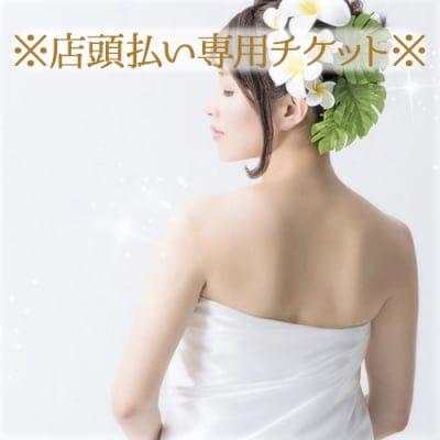 【店頭払い専用チケット】ブライダルケア:おまかせコース(180分)