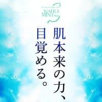 【店頭お渡し】エイジングケア化粧水 ナールスミントプラス(80ml)