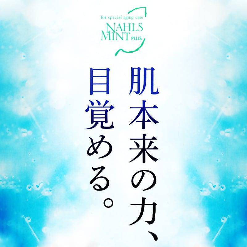 【店頭お渡し】エイジングケア化粧水 ナールスミントプラス(80ml)のイメージその2