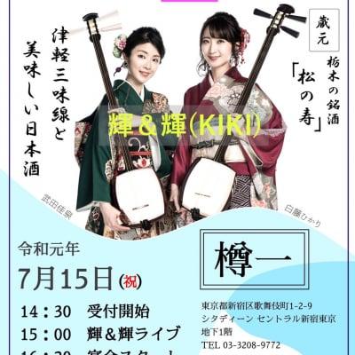 7/15 15時〜津軽三味線とお酒の会(新宿)