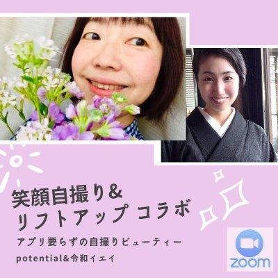 アプリ要らずの自撮りビューティーzoomレッスン/potential