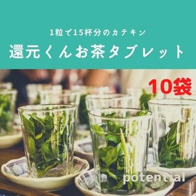 お茶タブレット(10袋)還元くん