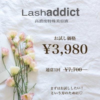 [モニターお試しコース]高濃度美容液導入サロンケア¥3,980(税込)