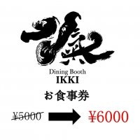 お得に使えるお食事券¥5,000→¥6.000としてご利用可能です。