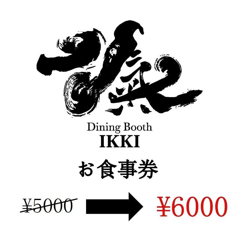 お得に使えるお食事券¥5,000→¥6.000としてご利用可能です。のイメージその1