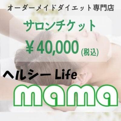 現地払い 40000円チケット