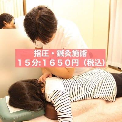 指圧・鍼灸施術料 15分 1650円〈税込〉