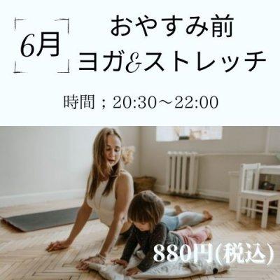 6月19日(土)おやすみ前のオンライン大人ヨガ&ストレッチ50分コロナに負けるな特別価格