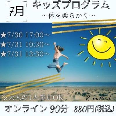 子供も大人もオンラインヨガ&ストレッチで柔軟性アップ‼︎【夏休み企画】90分 Kids yoga&stretch on summer holiday 50min