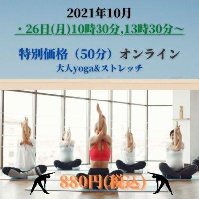 10月度オンライン大人ヨガ&ストレッチdaytime50分特別価格
