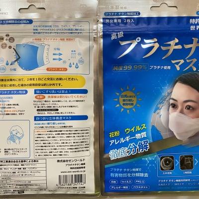 【特許、世界初】高級プラチナマスク(2枚入り)