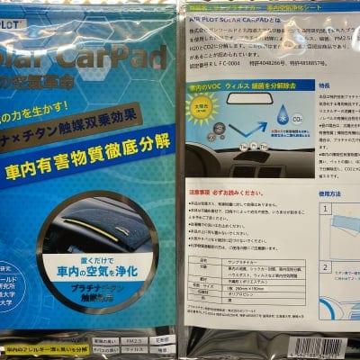 『新商品』ソーラーカーパッド:置くだけで車内の空気を浄化・車内有害物質徹底分解
