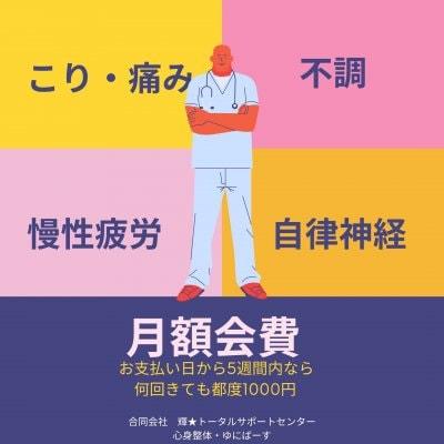 【月額会費】首・肩・身体の不調改善調整