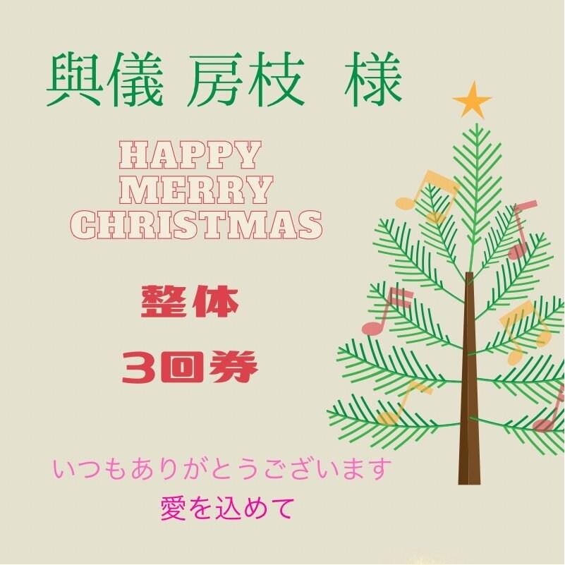 與儀房枝様 クリスマスギフトチケットのイメージその1