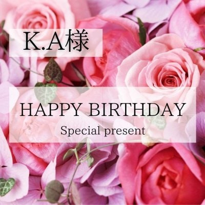 K.A様専用お誕生日プレゼント