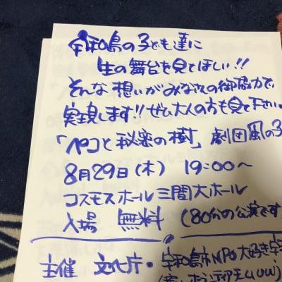 西日本豪雨災害ボランティア活動 こども達に生の舞台を見てほしい