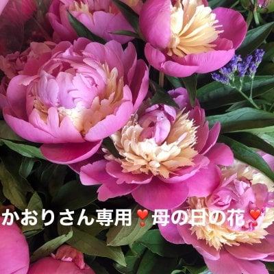 かおりさん専用母の日のお花