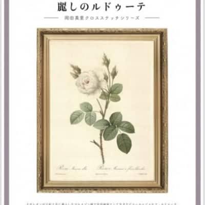京都西陣の絹糸で描く 麗しのルドゥーテ