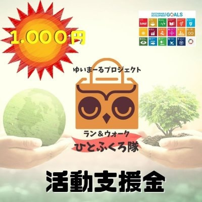 SDGs普及活動 健康×環境 「ひとふくろ隊活動支援金 1,000円」