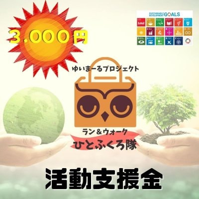 SDGs普及活動 健康×環境 「ひとふくろ隊活動支援金 3,000円」