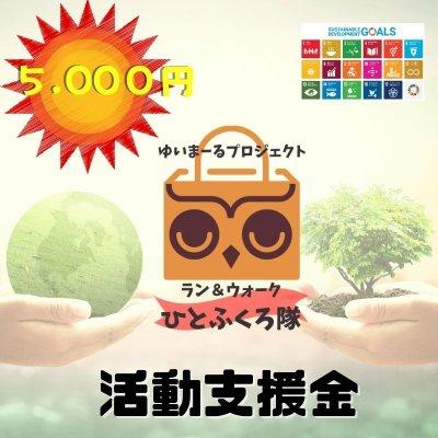 SDGs普及活動 健康×環境 「ひとふくろ隊活動支援金 5,000円」