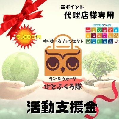 【代理店様専用】SDGs普及活動 健康×環境 「ひとふくろ隊活動支援金 5,000円」