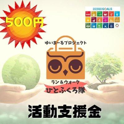 SDGs普及活動 健康×環境 「ひとふくろ隊活動支援金 500円」