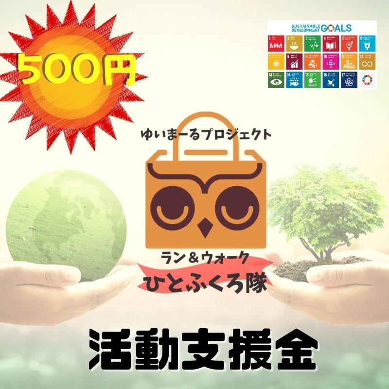 SDGs普及活動 健康×環境 「ひとふくろ隊活動支援金 500円」のイメージその1