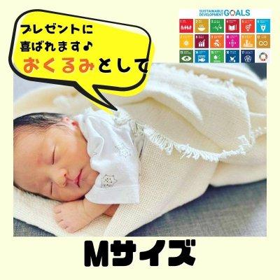 呼吸する布【古代布】Mサイズ