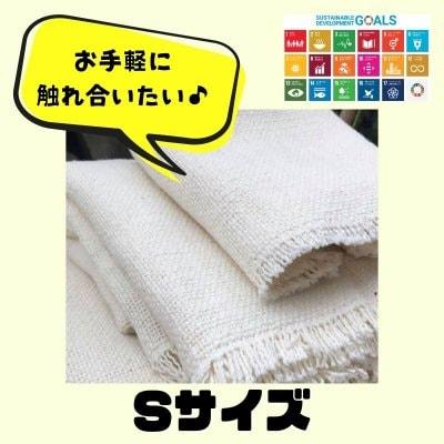 呼吸する布【古代布】Sサイズ